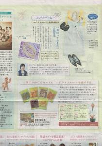 20150515朝日新聞夕刊_ページ_2-2