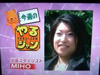 2007/07/07みかさつかさ
