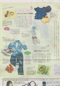 20150515朝日新聞夕刊_ページ_3-2