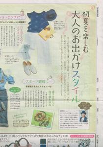 20150515朝日新聞夕刊_ページ_1-2