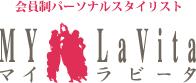パーソナルファッションスタイリスト・リノベーションカラーコーディネート・IOTスタイリストのマイ・ラビータ